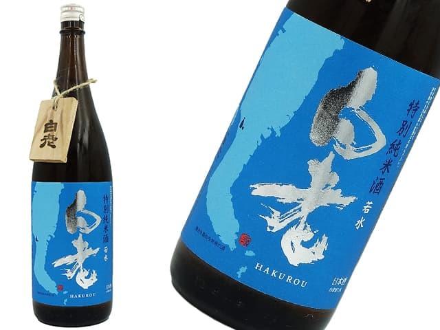 白老 二段仕込み若水特別純米原酒 麹室木札酒