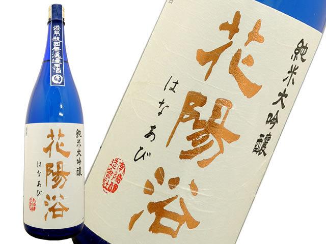花陽浴(はなあび)純米大吟醸  山田錦40 袋吊り雫生