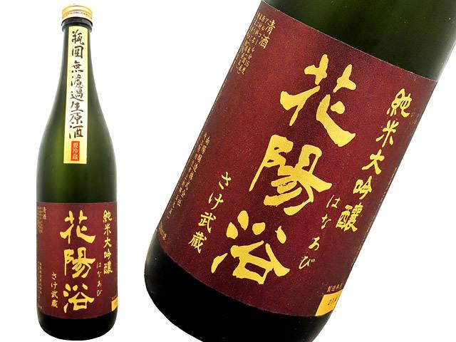 花陽浴 純米大吟醸 さけ武蔵48 生酒