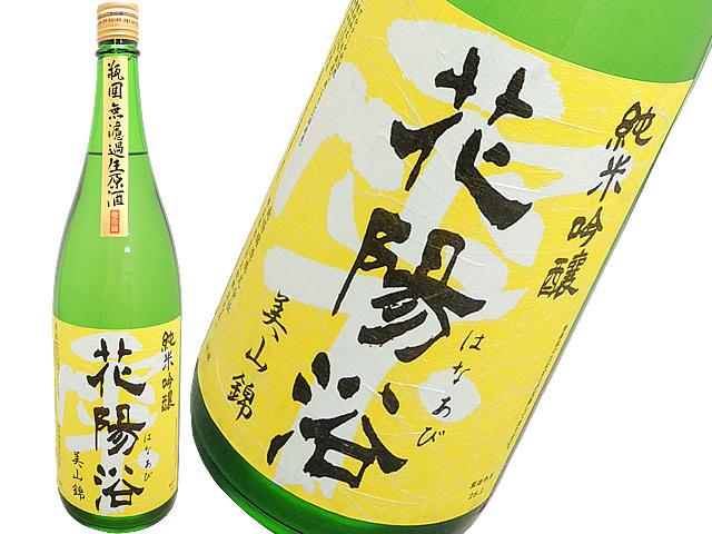 花陽浴(はなあび)  純米吟醸 美山錦  瓶囲い   生