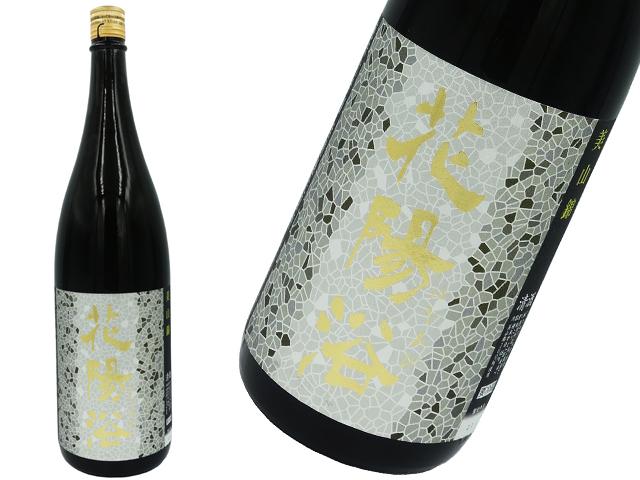 花陽浴 純米大吟醸48 美山錦 瓶囲無濾過生原酒