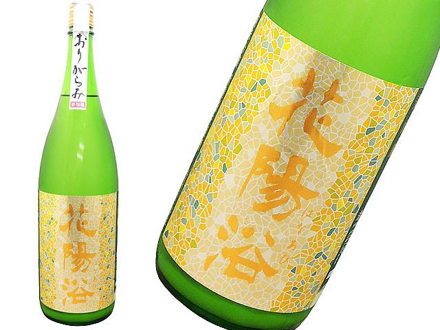 花陽浴 純米吟醸 美山錦おりがらみ 生酒