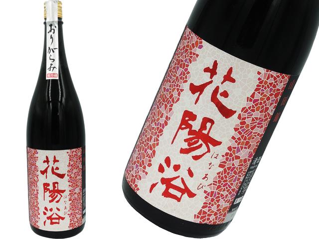 花陽浴(はなあび) 純米吟醸 山田錦 おりがらみ生酒