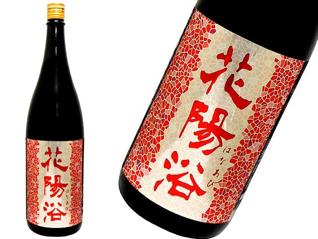 花陽浴 純米吟醸 山田錦瓶囲い 生