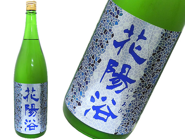 花陽浴 純米吟醸 八反錦 瓶囲無濾過生