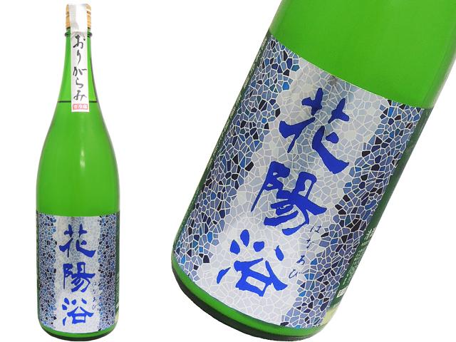 花陽浴 純米吟醸 八反錦おりがらみ 生酒