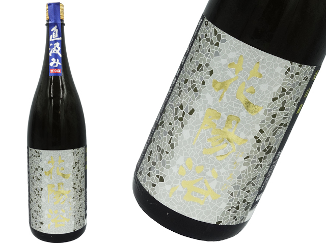 花陽浴 純米大吟醸 美山錦48% 直汲み生原酒