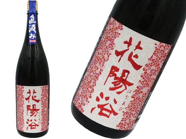 花陽浴(はなあび) 純米吟醸山田錦 直汲み生原酒