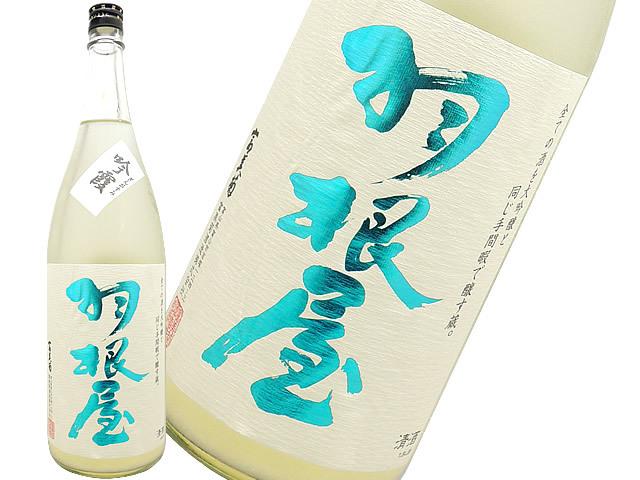 羽根屋 吟霞(ぎんがすみ) おりがらみ生酒