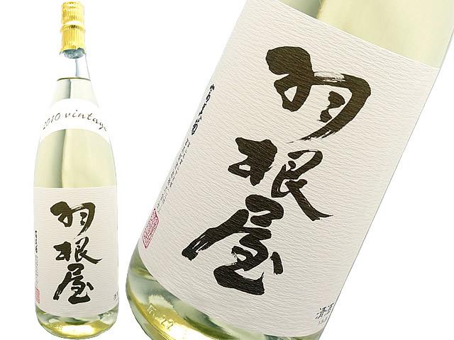 羽根屋 2010Vintage 純米吟醸