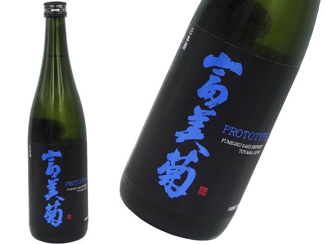 富美菊(羽根屋) PROTO TYPE   AQUA 生酒