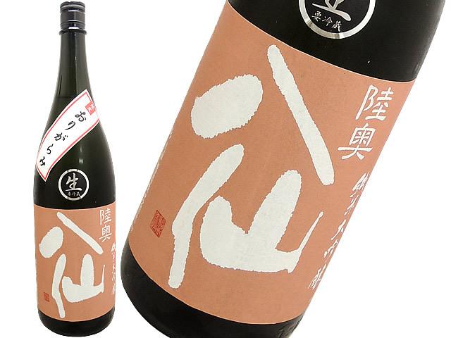 陸奥八仙 純米大吟醸 華想い50 あらばしり・おりがらみバージョン 生酒