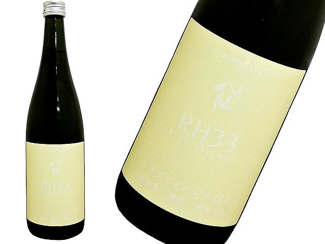 陸奥八仙 試験醸造酒 RH33