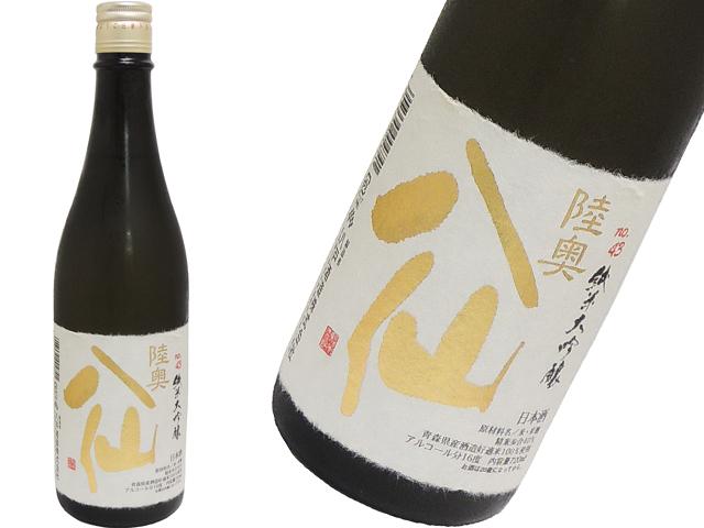 陸奥八仙 純米大吟醸 no.43 乳酸無添加ナチュラル醸造
