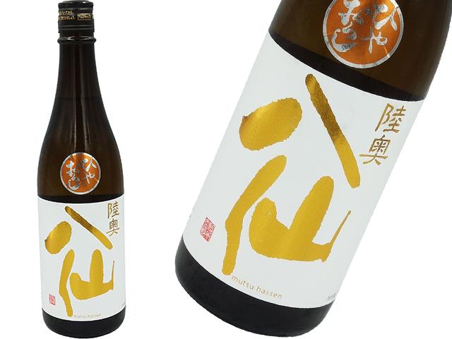 陸奥八仙 オレンジラベル 純米吟醸 ひやおろし