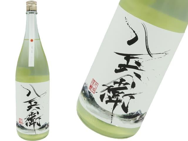 酒屋八兵衛 朔旦(さくたん) 純米吟醸うすにごり生