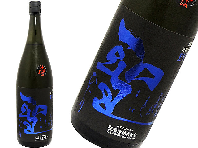 聖(ひじり) 純米吟醸 EVOKE 兵庫県産山田錦50 槽場直詰 生酒