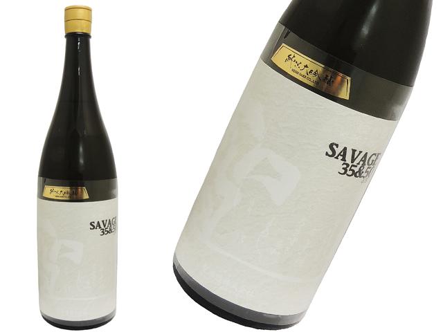 聖(ひじり) 番外35&50 純米大吟醸 生酒 SAVEGE
