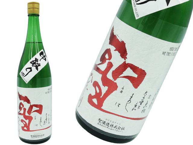 """聖(ひじり)特別純米 若水""""中取り"""" 生酒"""