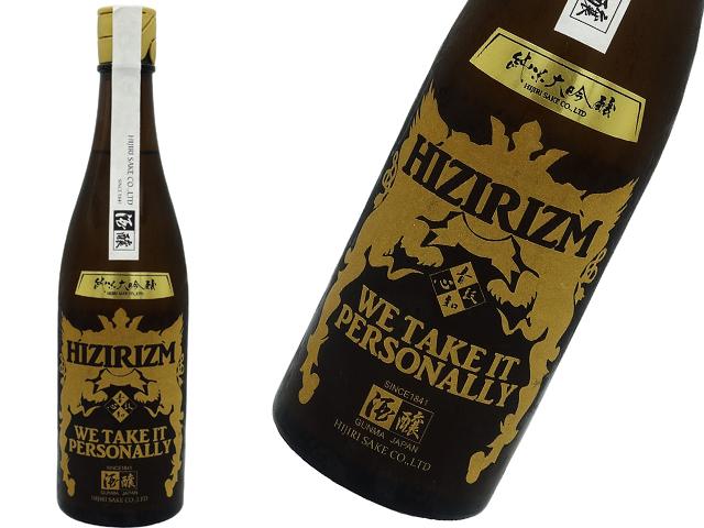 聖(ひじり) HIZIRIZM  純米大吟醸 渡船40 にごり生酒