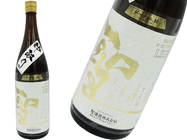 聖(ひじり) 番外35 中取り 純米大吟醸 生酒 LEGIT