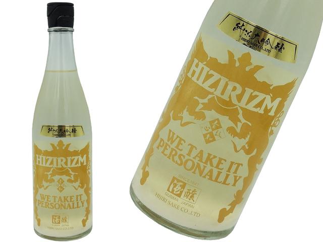 聖(ひじり) HIZIRIZM  純米大吟醸 兵庫山田錦50 発泡にごり生酒