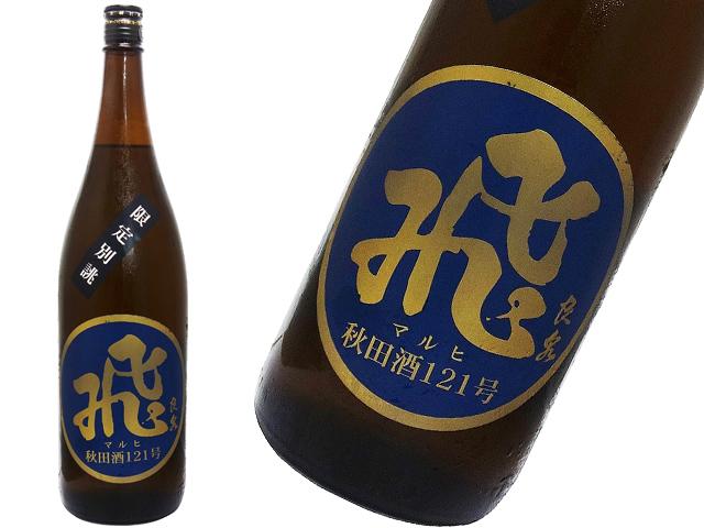 飛良泉 マル飛 山廃純米大吟醸 別誂 秋田酒121号