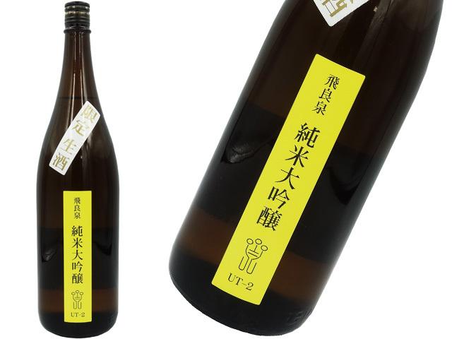 飛良泉 純米大吟醸UT-2 新酒生酒