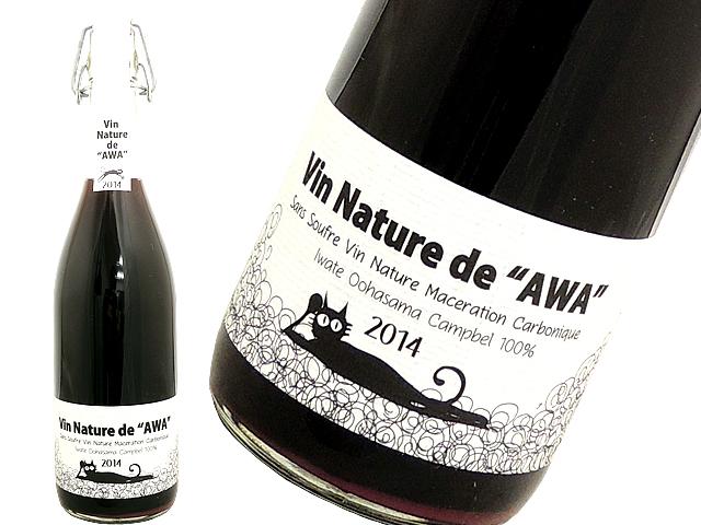 """ヒトミ Vin Nature de """"AWA"""" 2014 (スパークリングタイプ)"""