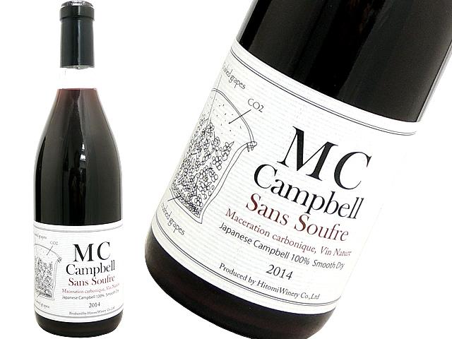 ヒトミ MC Campbell Sans Soufre 2014 (スティルタイプ・ガス無し)
