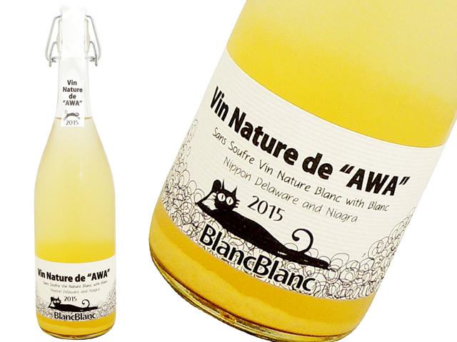 """ヒトミワイナリー Vin Nature de """"Awa"""""""