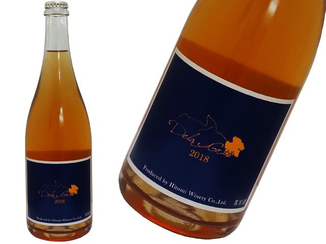 ヒトミワイナリー 微発泡オレンジワイン DelaGuri