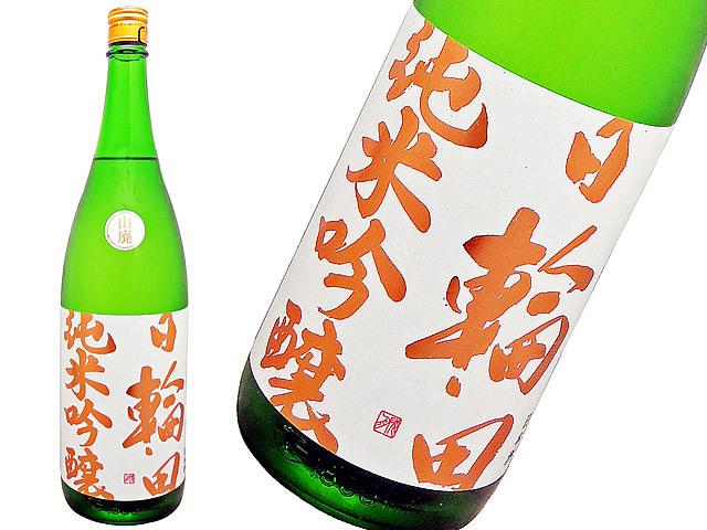 日輪田(ひわた) 山廃純米吟醸