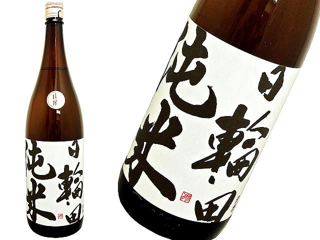 日輪田(ひわた) 山廃純米酒