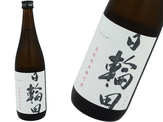 萩の鶴・日輪田 雄町 生もと純米酒
