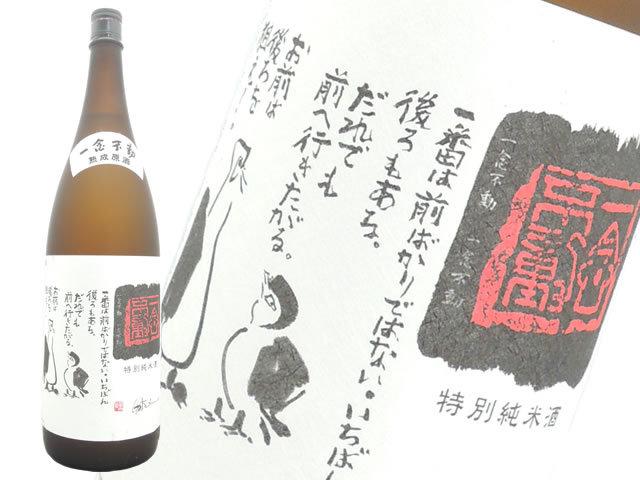 ほうらいせん 一念不動 特別純米原酒