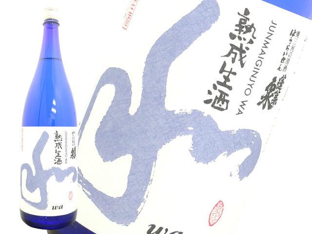 蓬莱泉 純米吟醸 熟成生酒 和