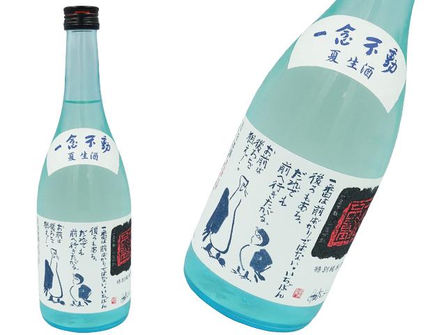 ほうらいせん一念不動 特別純米 夏 生酒
