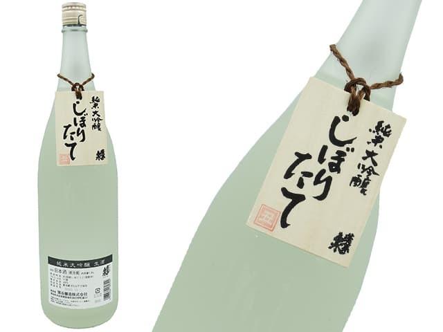 蓬莱泉 純米大吟醸しぼりたて 干支木札 生酒