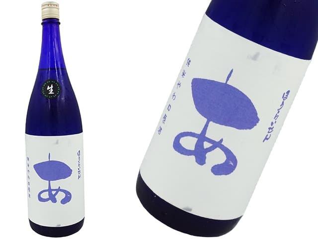 蓬莱泉 純米やわ口原酒「あ」 13度原酒生酒