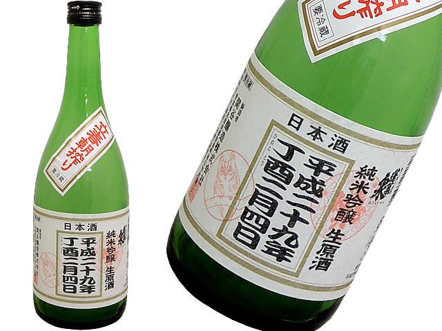 蓬莱泉 立春朝搾り 純米吟醸生原酒 平成二十九年丙酉二月四日