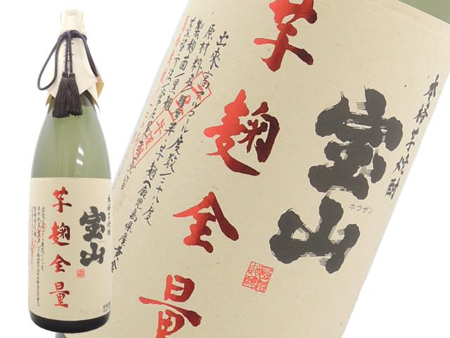 芋焼酎 宝山 芋麹全量28度 2012