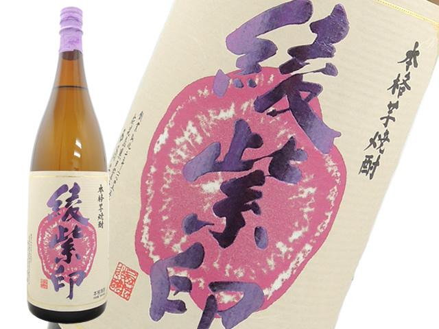 芋焼酎 宝山綾紫印25