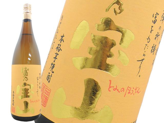 芋焼酎 富乃宝山25度