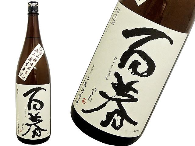百春(ひゃくしゅん) 12号G酵母 純米直汲み無濾過生原酒