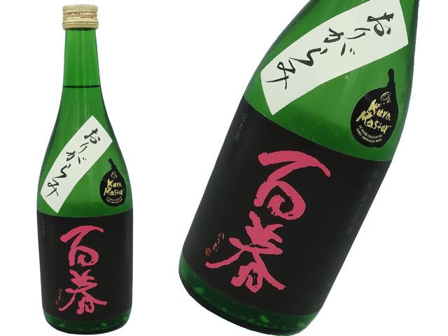 百春(ひゃくしゅん) 純米吟醸直汲 美濃錦 おりがらみ生酒