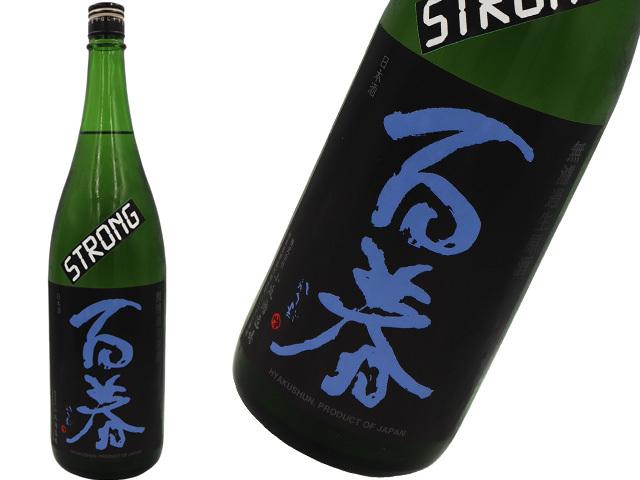 百春(ひゃくしゅん) 純米吟醸直汲 雄山錦 STRONG 生酒