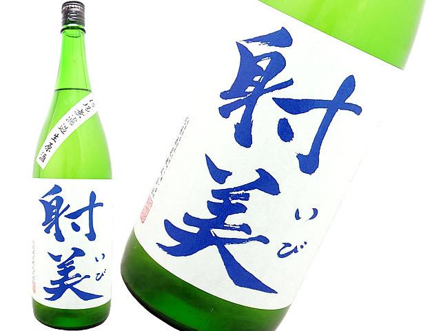 射美(いび) 特別純米酒 「青」 槽場無濾過生原酒