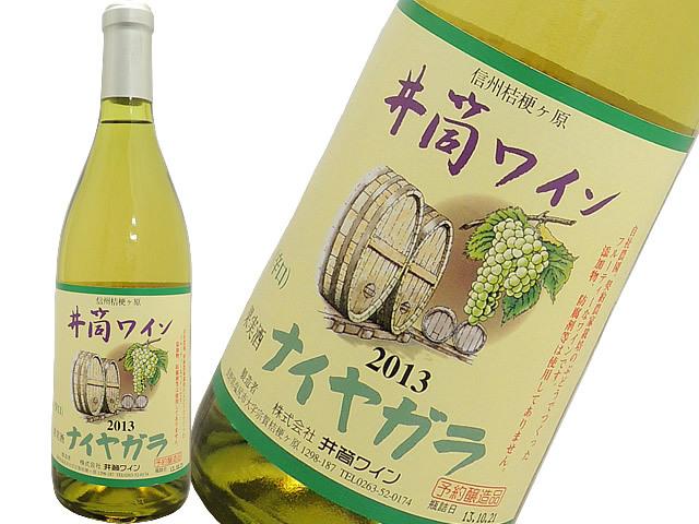 井筒 無添加ワイン ナイアガラ白 辛口