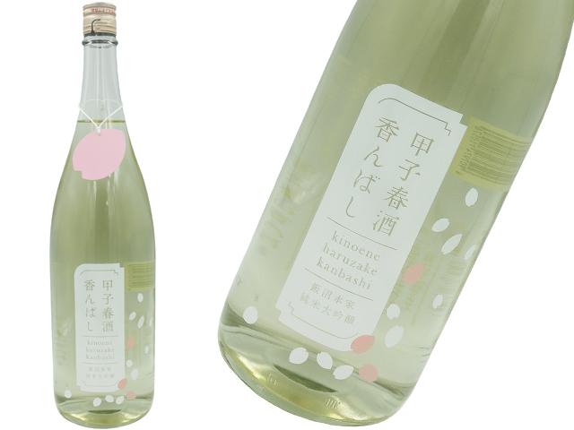 甲子(きのえね)春酒 純米大吟醸 香んばし